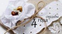 Льняне весілля: символіка, традиції, подарунки