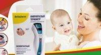 Безконтактний термометр для дітей