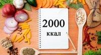 2000 калорій в день: меню на тиждень, дієта