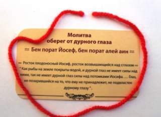 Червона нитка на зап ясті  як її правильно зав язувати  ~ Жіночий ... e2e008aa2268c